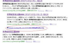 世界経営者会議2009検索結果