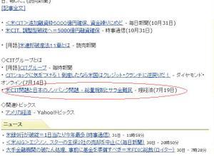 Yahoo!ニュース:米ノンバンクCIT破産法申請へ