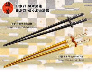 日本刀型箸