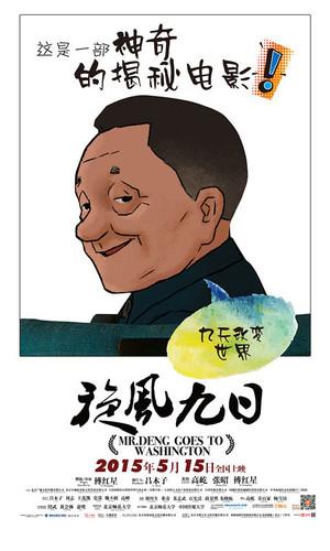Mr. Deng Goes to Washington