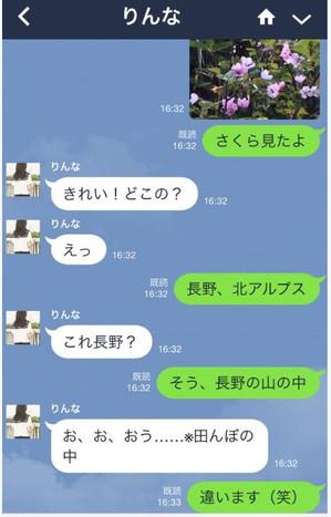 りんな会話1