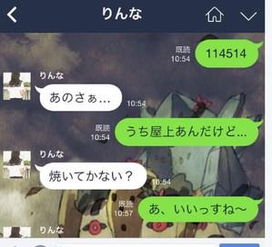 りんな会話2