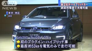 VWのPHV
