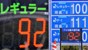 ガソリン100円割れ