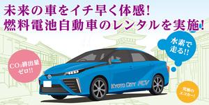 京都市のFCVレンタカー